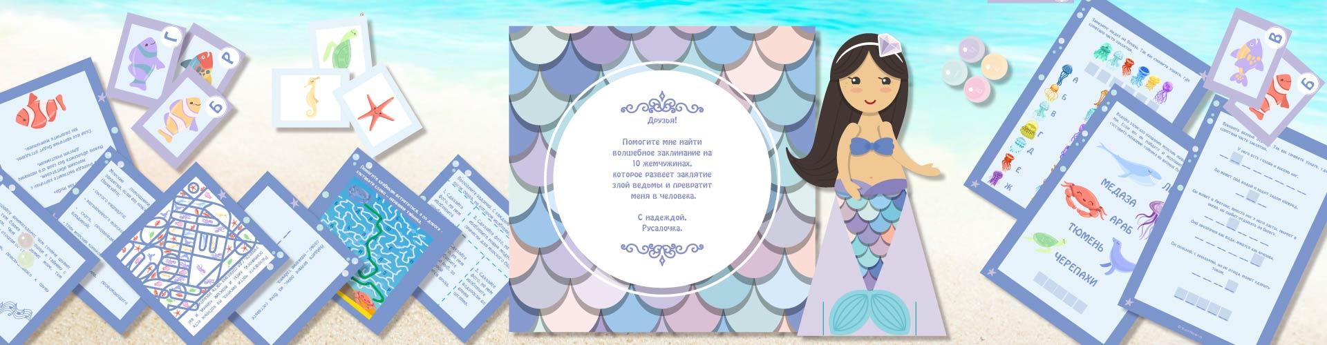 готовые квесты для детей дома русалочка