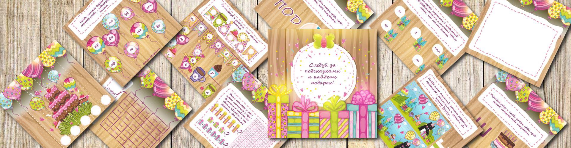 квесты для детей на день рождения