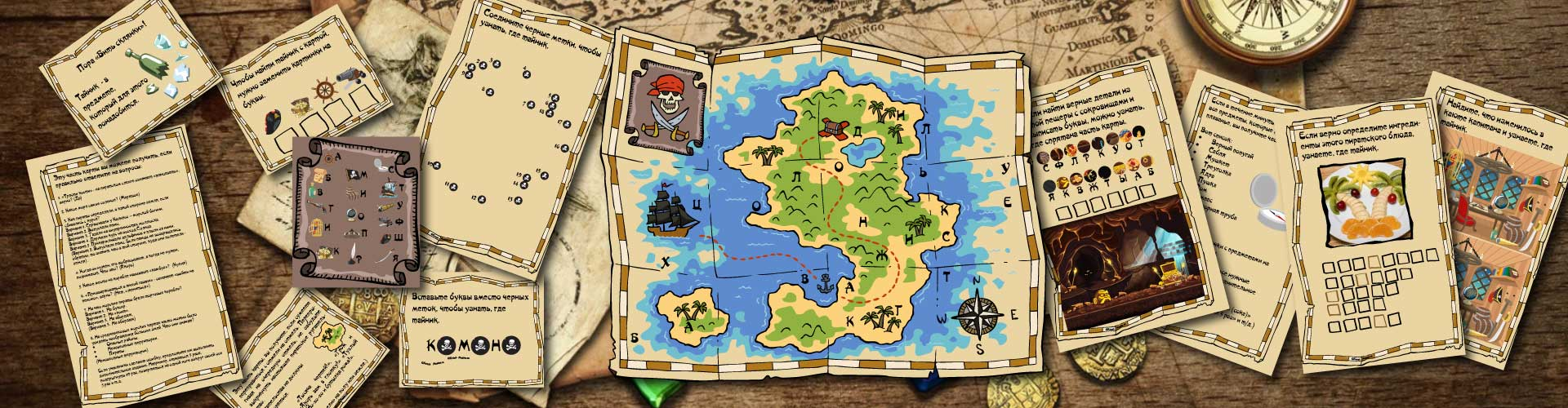 пиратский квест для дома 9 лет готовые карточки