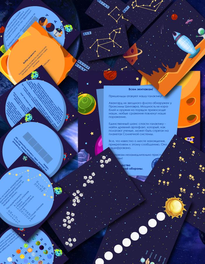 космический квест для детей сценарий
