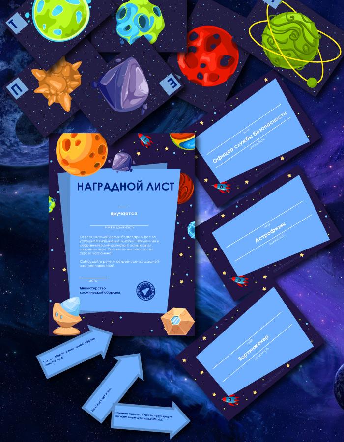 квест космос для детей сценарий набор