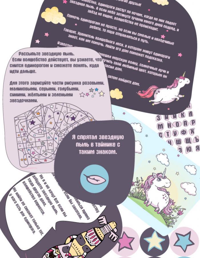 сценарий квеста Единороги и звездная пыль